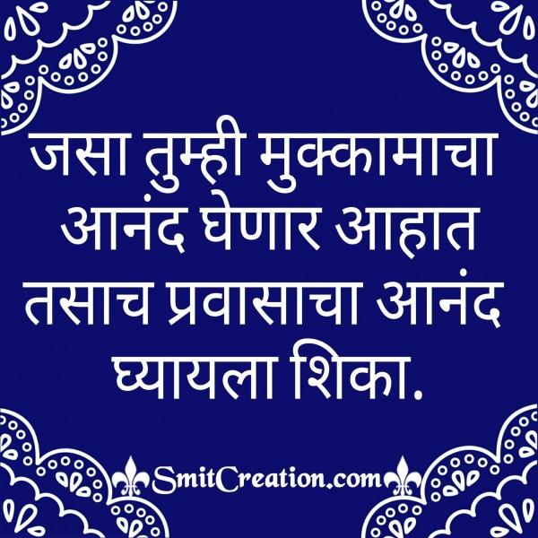 Pravasacha Aanand Ghyayla Shika