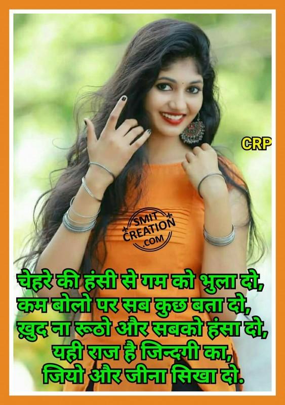 Yahi Raz Hai Zindgi Ka Jio Aur Jina Sikha Do
