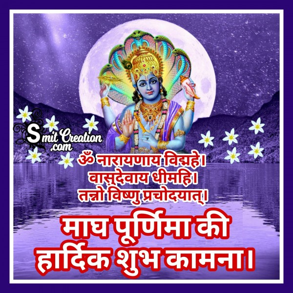 Magh Purnima Ki Hardik Shubhkamnaye
