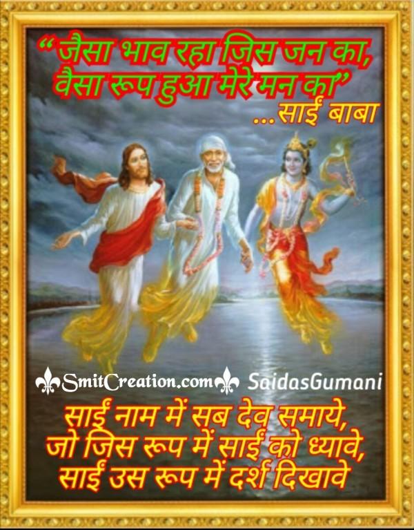 Sai Baba Vachan