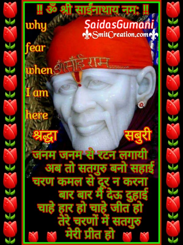 Om Shri Sainathay Namah