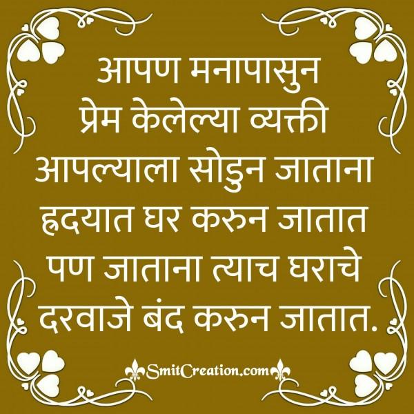 Aapan Manapasun Prem Kelelya Vyakti Aaplyala Sodun Jatat