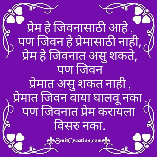 Prem He Jivanasathi Aahe Pan Jivan He Premasathi Nahi