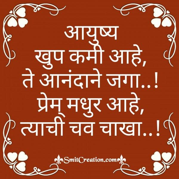 Prem Madhur Aahe Tyachi Chav Chakha