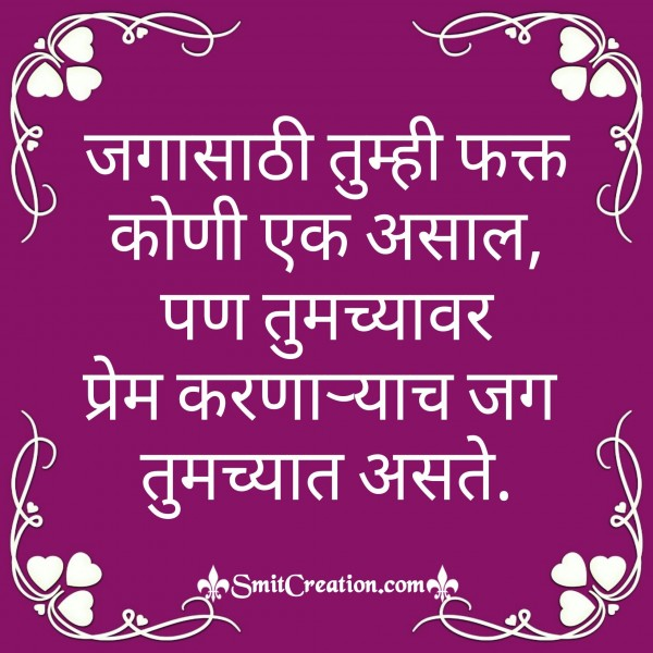 Prem Marathi