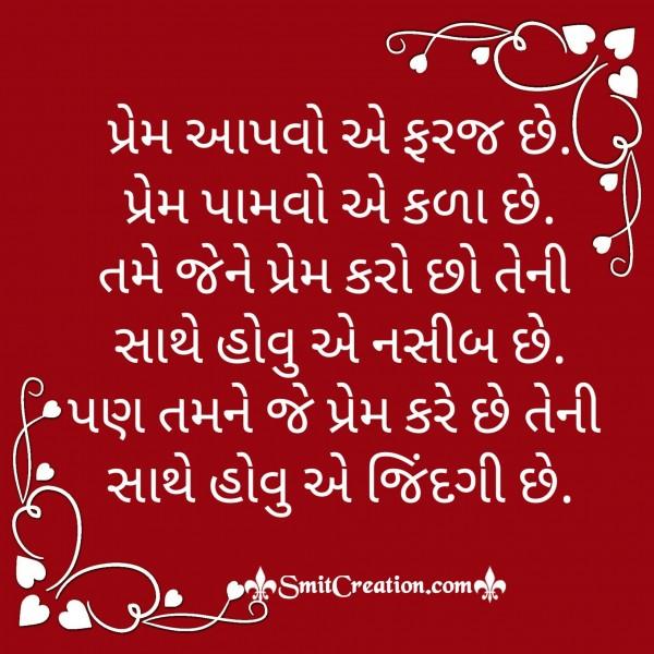 Prem Gujarati