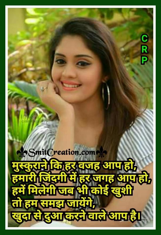 Muskurane Ki Har Wajah Aap Ho