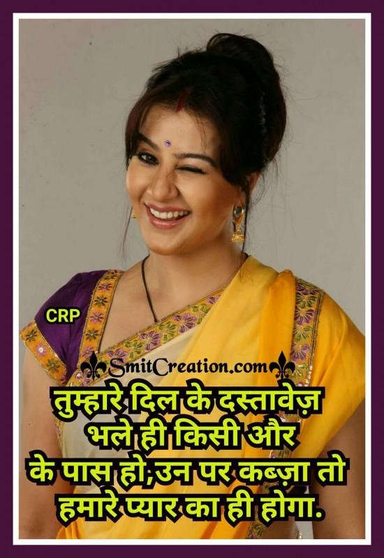 Tumhare Dilke Dastavej Bhale Hi Kisi Aur Ke Pas Ho