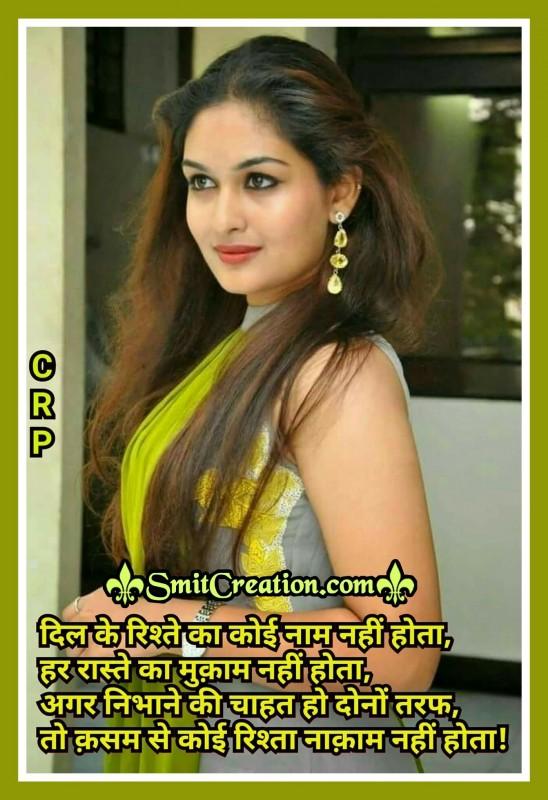 Dil Ke Rishte Ka Koi Naam Nahi Hota