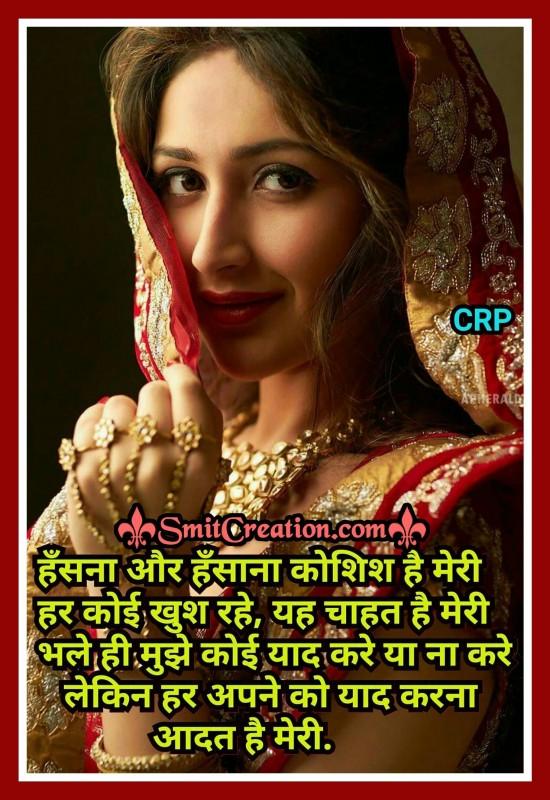 Hasna Aur Hasana Koshish He Meri