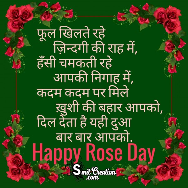 Happy Rose Day – Ful Khilte Rahe Zindgi Ki Rah Me