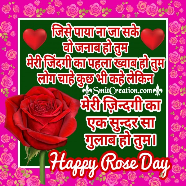 Happy Rose Day – Meri Zindgi Ka Sundersa Gulab Ho Tum