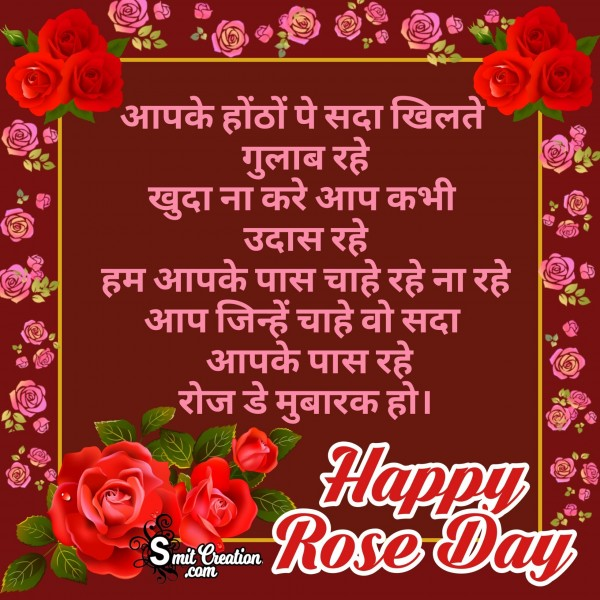 Happy Rose Day – Aapke Hotho Pe Sada Khilte Gulab Rahe