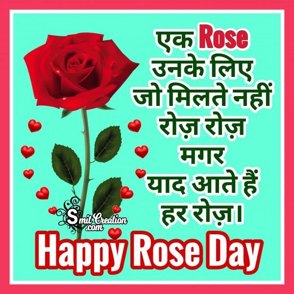 Happy Rose Day – Ek Rose Unke Liye Jo Milte Nahi Roz Roz