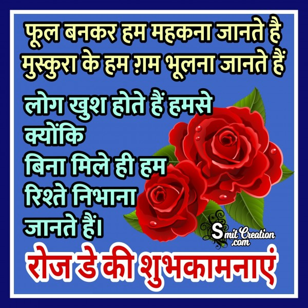 Rose Day Ki Shubhkamnaye