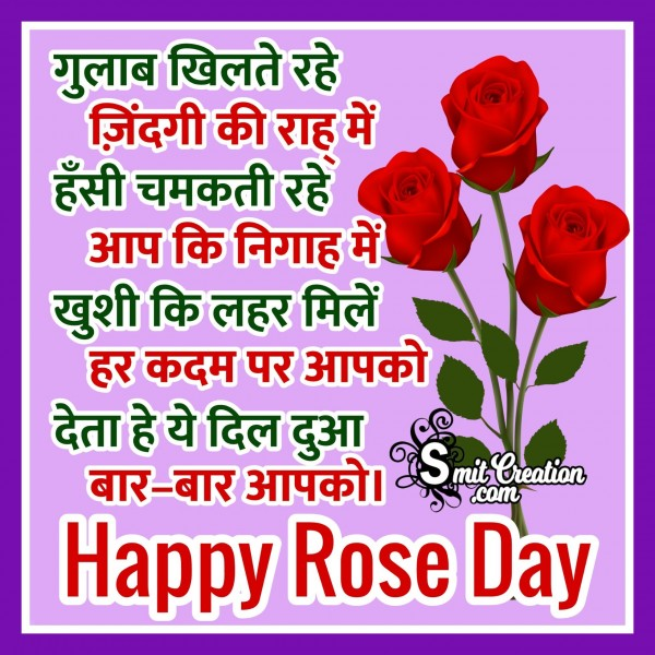 Happy Rose Day – Gulab Khilte Rahe Zindgi Ki Rah Me