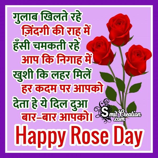 Happy Rose Day – Gulab Khilte Rahe Zindgi Ki Rah Me