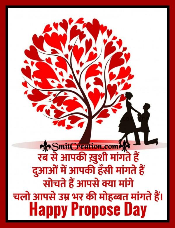 Happy Propose Day – Rub Se Aapki Khushi Mangte Hai