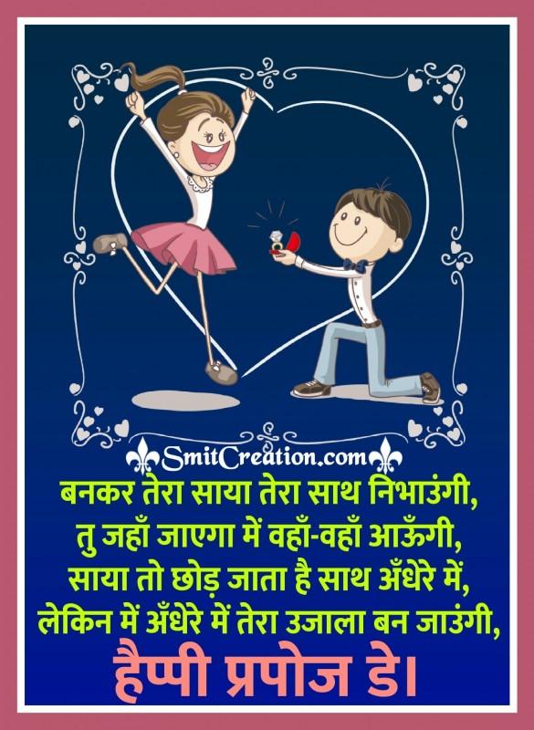 Happy Propose Day – Bankar Tera Saya Tera Sath Nibhaungi