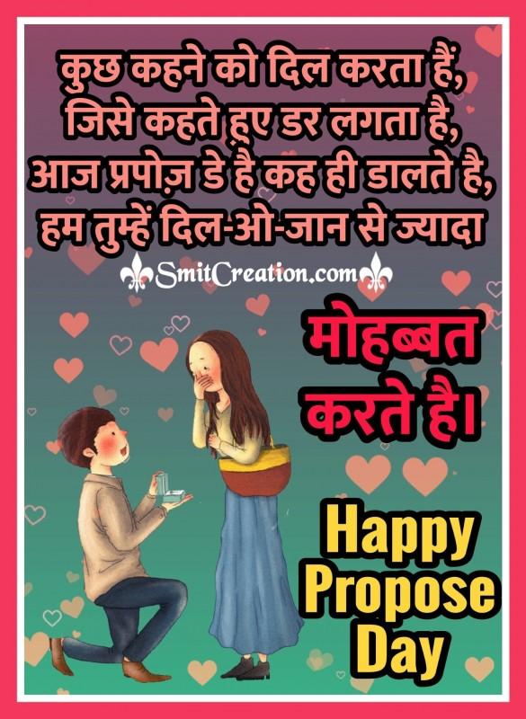 Happy Propose Day – Hum Tumhe Dilo Jan Se Jyada Mohabbat Karte Hai