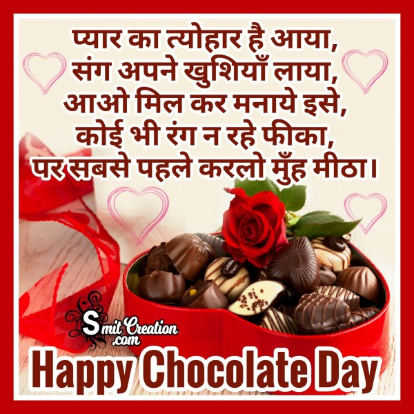 Happy Chocolate Day – Pyar Ka Tyohar Hai Aaya