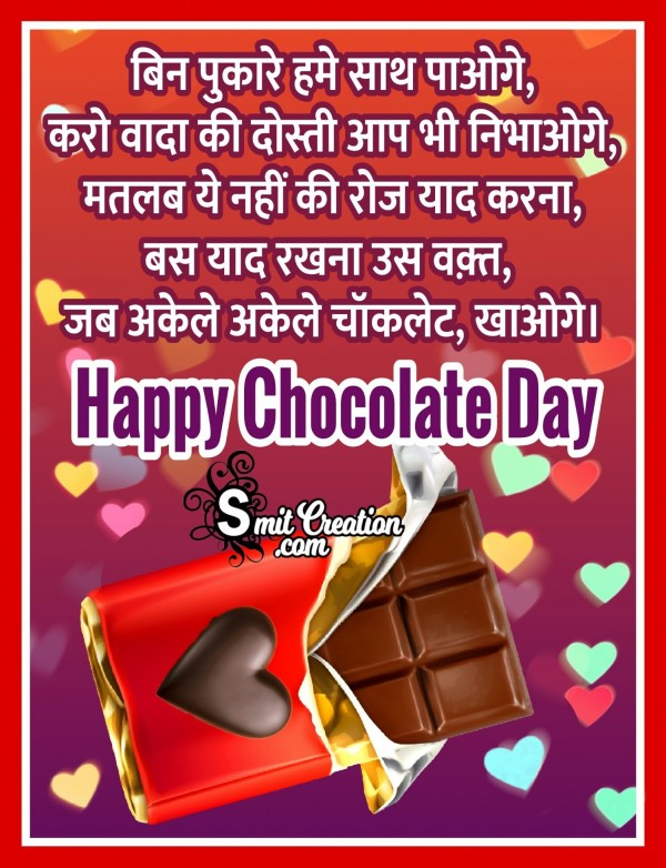Happy Chocolate Day – Bin Pukare Hume Sath Paoge