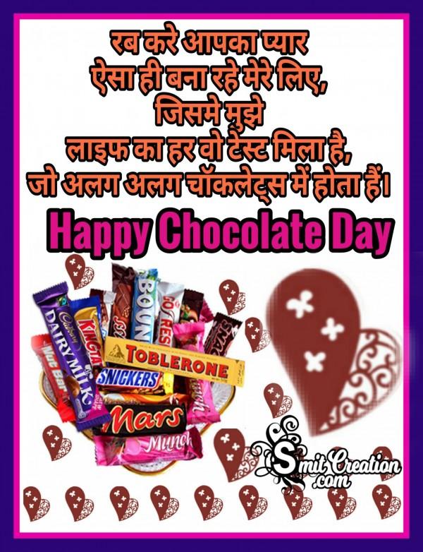 Happy Chocolate Day – Rab Kare Aapka Pyar Asia Hi Bana Rahe Mere Liye