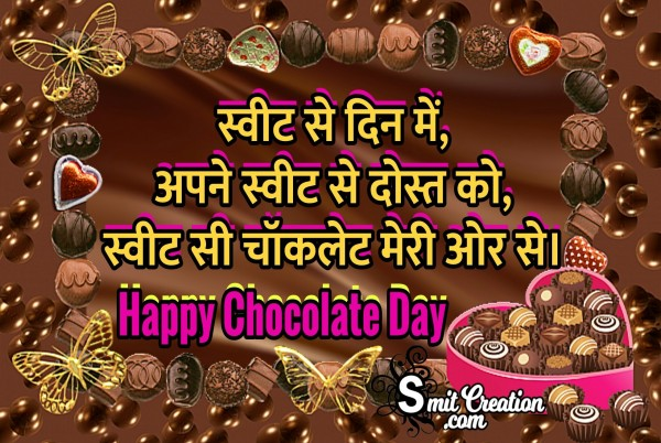 Happy Chocolate Day – Sweet Se Dost Ko Sweet Si Chocolate Meri Aur Se