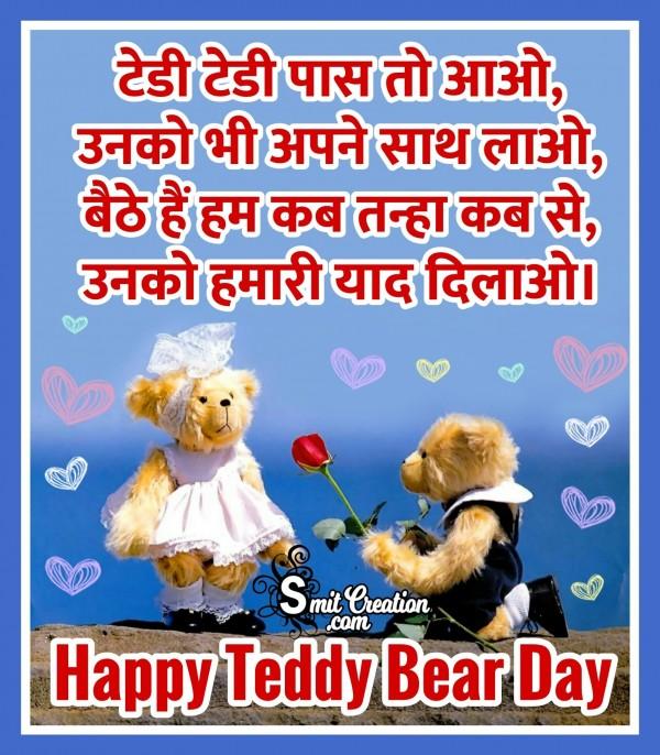 Happy Teddy Bear Day – Teddy Teddy Pas To Aao