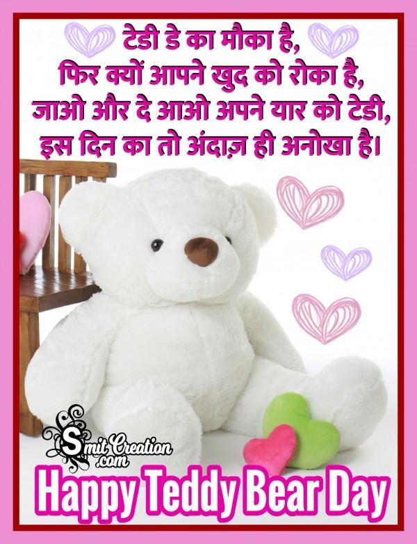 Happy Teddy Bear Day – Teddy Day Ka Mauka Hai