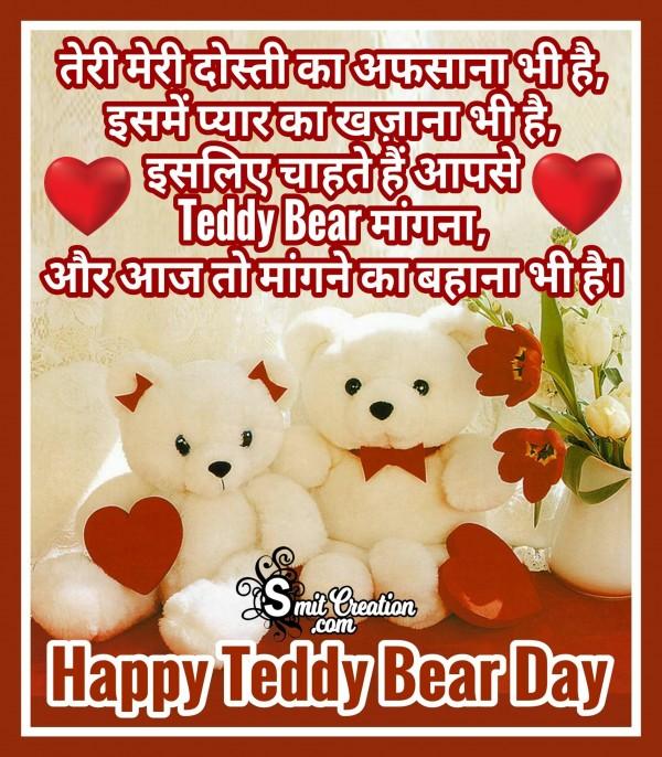 Happy Teddy Bear Day – Teri Meri Dosti Ka Afsana Bhi Hai