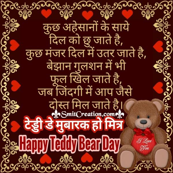 Happy Teddy Bear Day – Kuchh Ahesano Ke Saye Dil Ko Chhu Jate Hai