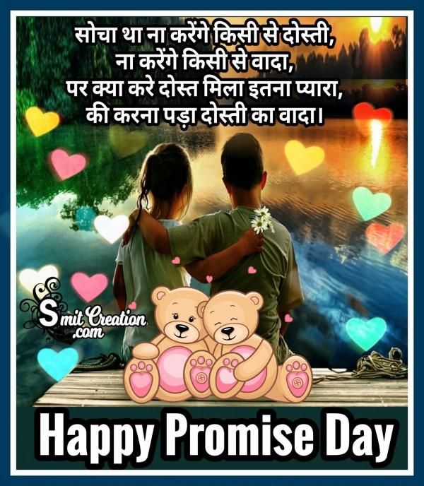 Happy Promise Day – Socha Na Tha Karenge Kisise Dosti