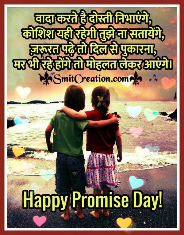 Happy Promise Day – Wada Karte Hai Dosti Nibhayenge
