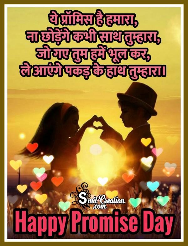 Happy Promise Day – Ye Promise Hai Humara Na Chhodenge Kabhi Sath Tumahara