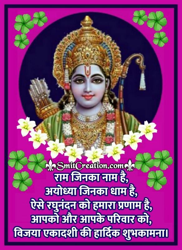 Vijaya Ekadashi Ki Hardik Shubh Kamna