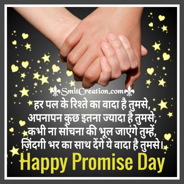 Happy Promise Day – Har Pal Ke Rishte Ka Wada Hai Tumse