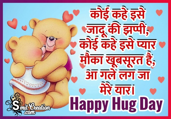 Happy Hug Day – Koi Kahe Ise Jadu Ki Zappi
