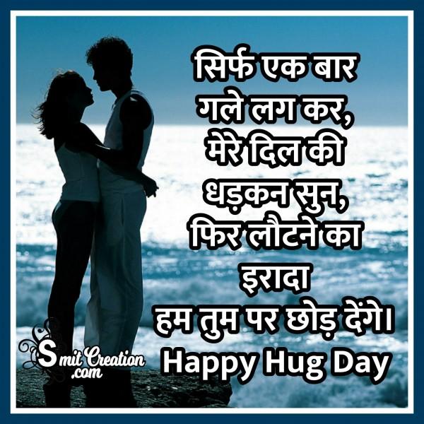 Happy Hug Day – Sirf Ekbar Gale Lagkar Mere Dil Ki Dhakan Sun