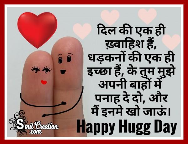 Happy Hugg Day – Dil Ki Ek Hi Khwahish Hai Apni Baho Me Panah Dedo