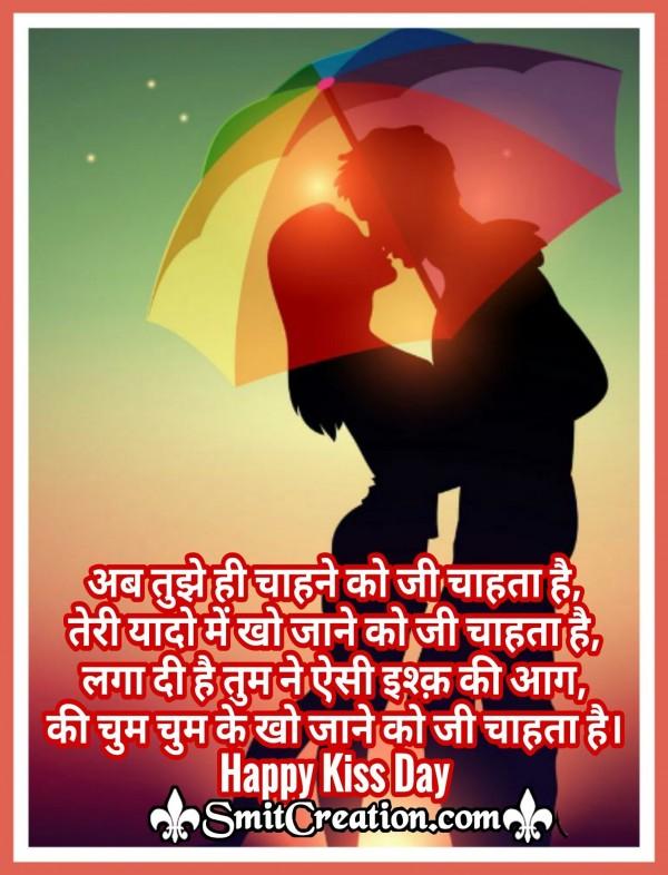 Happy Kiss Day – Ab Tuze Hi Chahne Ko Ji Chahta Hai