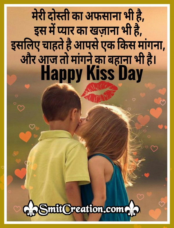 Happy Kiss Day – Chahte Hai Aapse Kiss Mangna