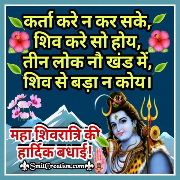 Maha Shivratri Ki Hardik Badhai