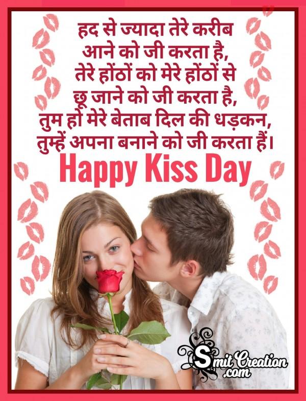 Happy Kiss Day – Tere Hotho Ko Mere Hotho Se Chhu Jane Ko Ji Chahta Hai