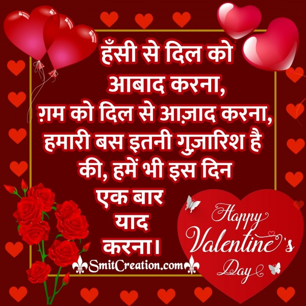 Happy Valentine Day –  Hume Bhi Is Din Ek Bar Yaad Karna