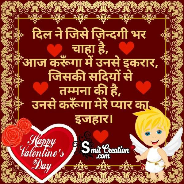 Happy Valentine Day – Aaj Karunga Mere Pyar Ka Izhar