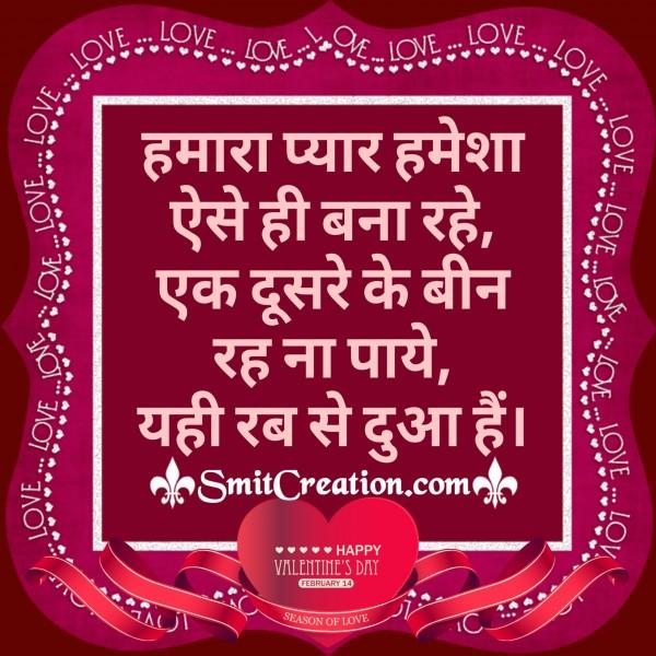 Happy Valentine Day – Humara Pyar Humesha Aise Hi Bana Rahe