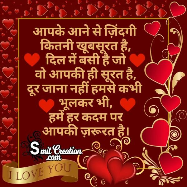 Happy Valentine Day – Hume Har Kadam Par Aapki Jarurat Hai