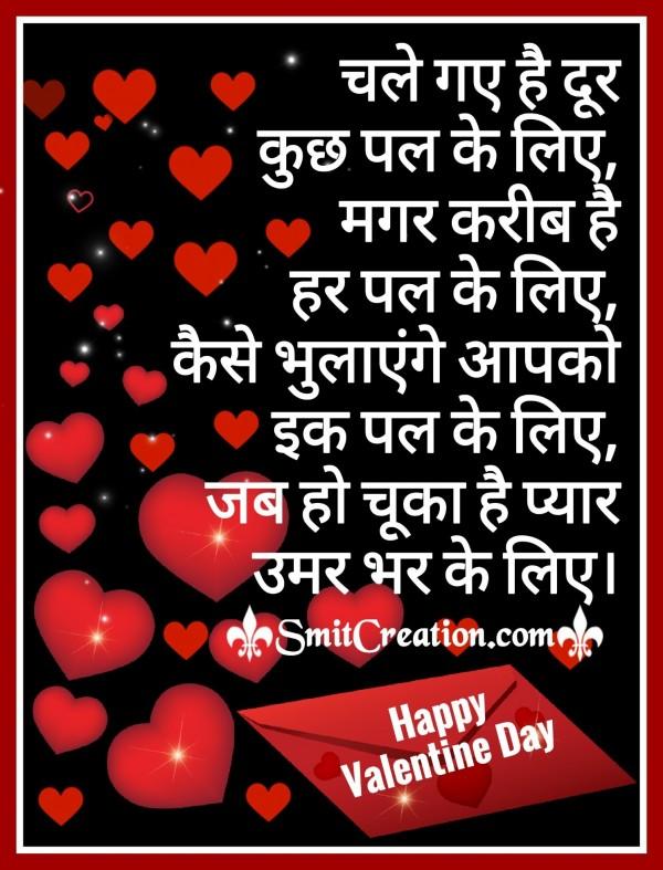 Happy Valentine Day – Chale Gaye Hai Dur Kuchh Pal Ke Liye
