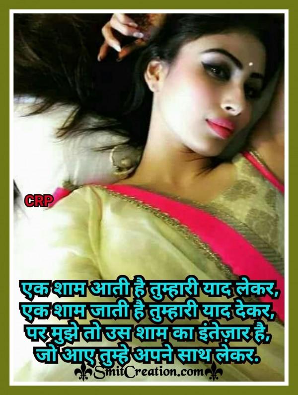 Ek Sham Aati Hai Tumhari Yaad Lekar
